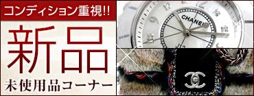 リサイクルショップ ブランド品 金 宅配買取り 長野市