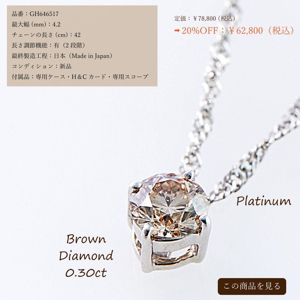 一粒ダイヤモンドネックレス ブラウンダイヤモンド