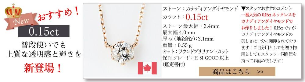 一粒ダイヤモンドネックレス0.15ct