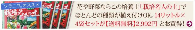 ぜひ一度使ってみてほしい!「栽培名人の土」14リットル×4袋セット【送料無料】2,992円くわしくはこちら→