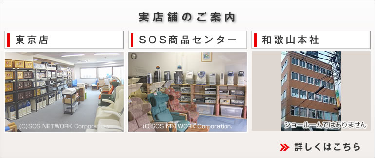 実店舗のご案内 東京・大阪・千葉