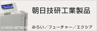 朝日技研工業製品 みらい/フューチャー/エクシア