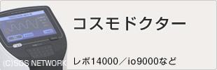コスモドクター レボ14000/イオ9000