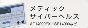 14000hi/リカバロンパルスなど