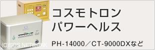 パワーヘルスPH-14000/コスモトロンCT-9000DX