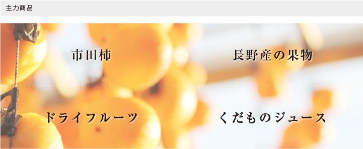 主力商品 市田柿・長野産の果物・ドライフルーツ・くだものジュース