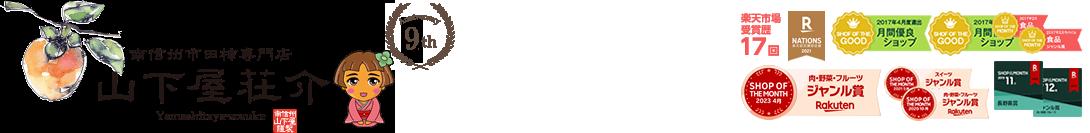 国産ドライフルーツ(通販)の商品一覧 - 山下屋荘介