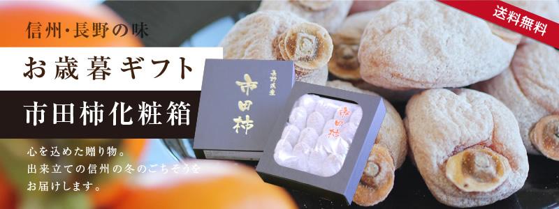 市田柿化粧箱