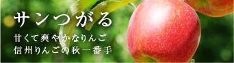 りんごつがる