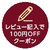 レビュー記入で100円OFFクーポン