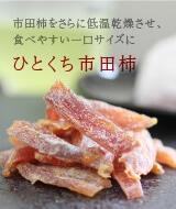 ひとくち市田柿