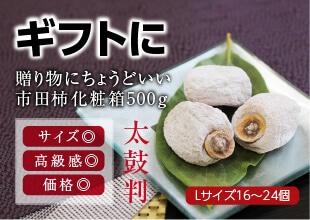 市田柿化粧箱500g