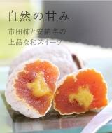 市田柿と安納芋の組み合わせ