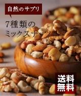 7種類のミックスナッツ