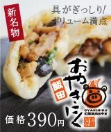 飯田の新名物。おやきと焼肉「おやきにく」