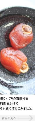 ラム酒付け市田柿