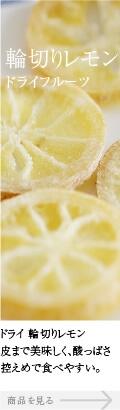 皮まで美味しくいただける、酸っぱさ控えめで食べやすい。