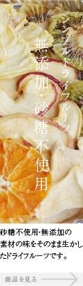 無添加・砂糖不使用ドライフルーツ