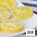 国産 レモン