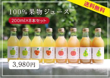 200ml×10本ジュースセット