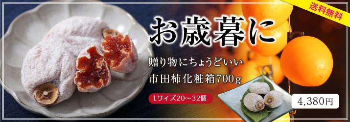 市田柿化粧700g