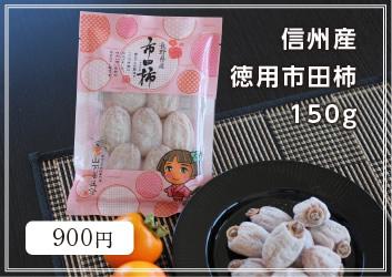 市田柿150g