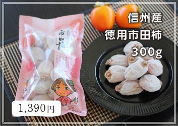 市田柿300g