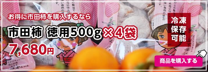 市田柿500g×4袋送料無料