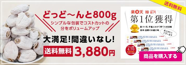 徳用市田柿800g送料無料