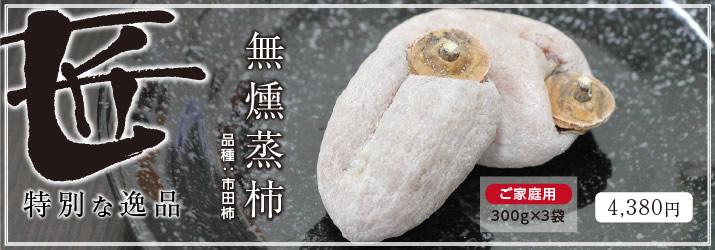 無燻蒸市田柿