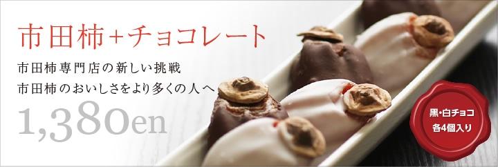 柿チョコレート