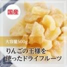 ドライフルーツ林檎500g