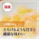 ドライフルーツ桃500g