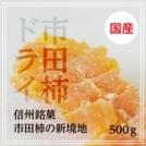 ドライフルーツ市田柿500g