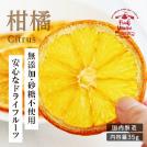 ドライフルーツ無添加柑橘(オレンジ)