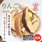 ドライフルーツ無添加りんご
