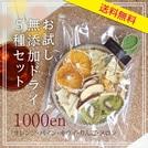 砂糖不使用・無添加ドライフルーツ5種