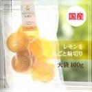 ドライフルーツレモン大袋