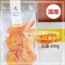 ドライフルーツオレンジ大袋