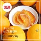 ドライフルーツオレンジ500g