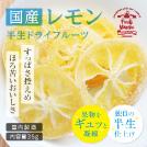 ドライフルーツレモン