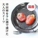 ラム酒漬け市田柿