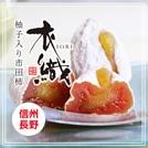 柚子入り市田柿「衣織」