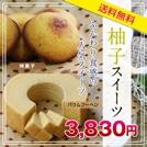 柚子スイーツ