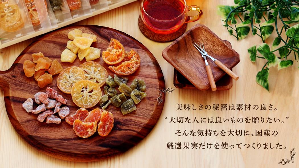 美味しさの秘密は素材の良さ。国産の厳選果実を選びました