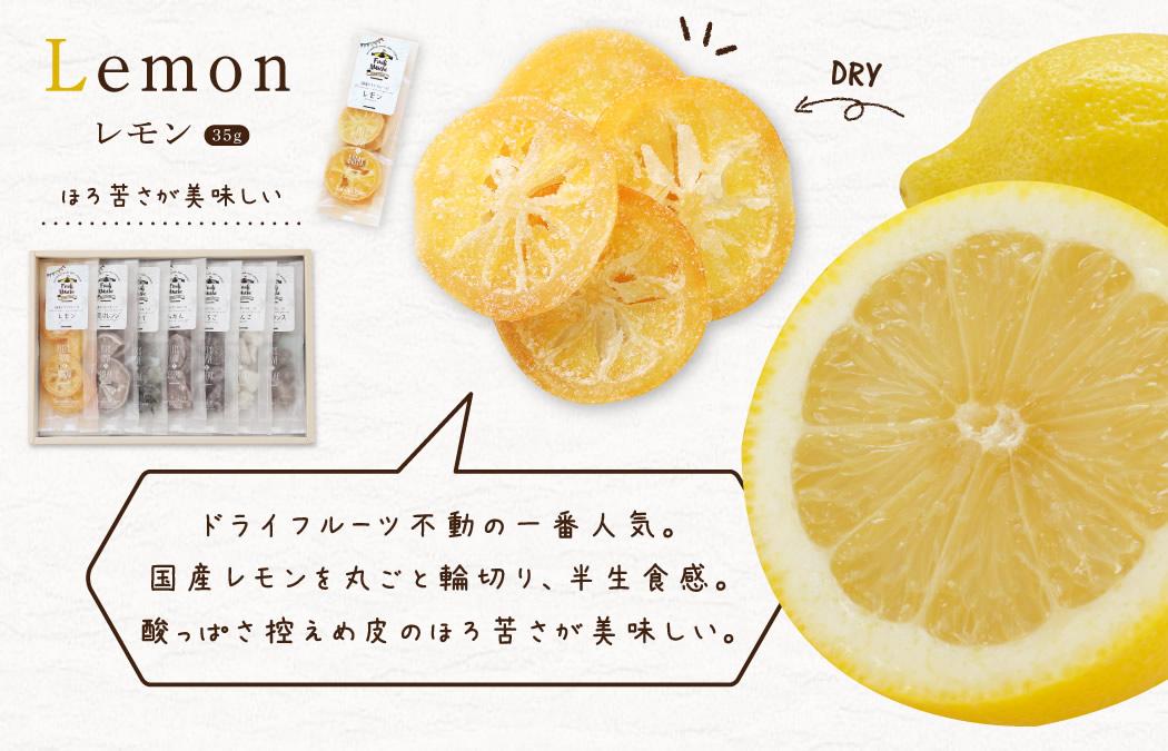 国産ドライレモン ドライフルーツレモン