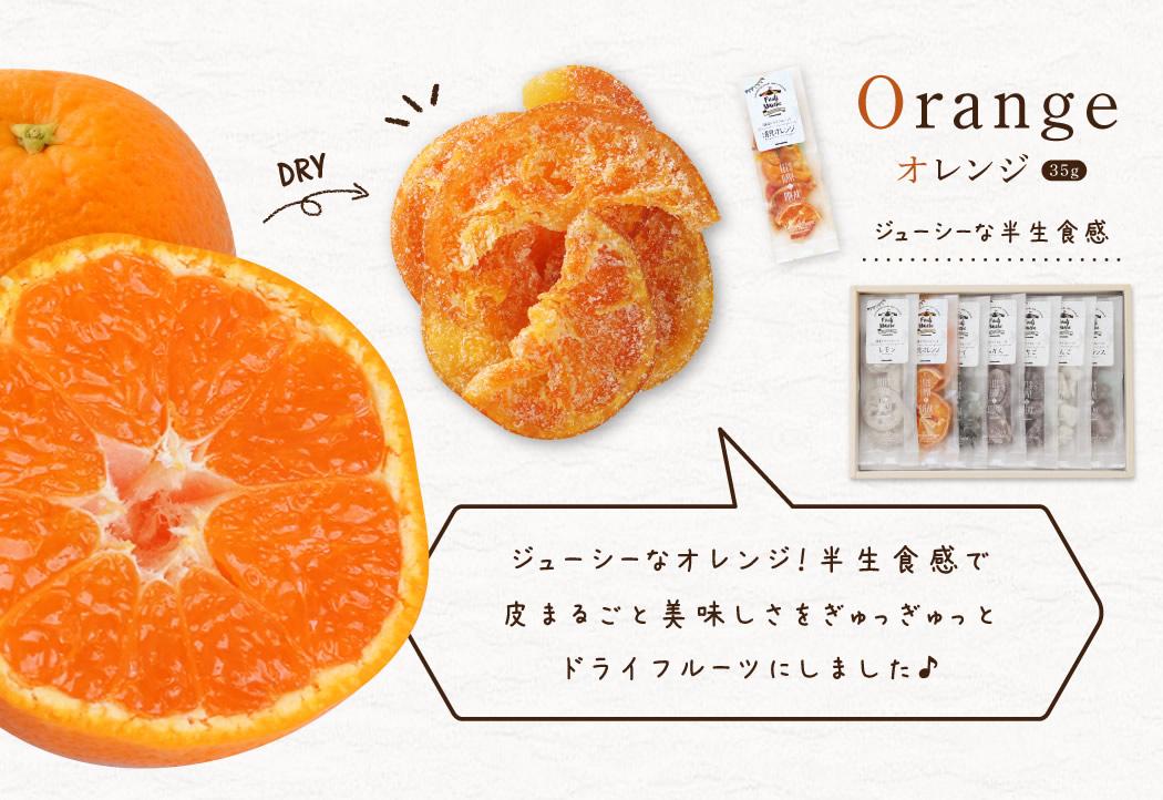 国産ドライオレンジ ドライフルーツオレンジ