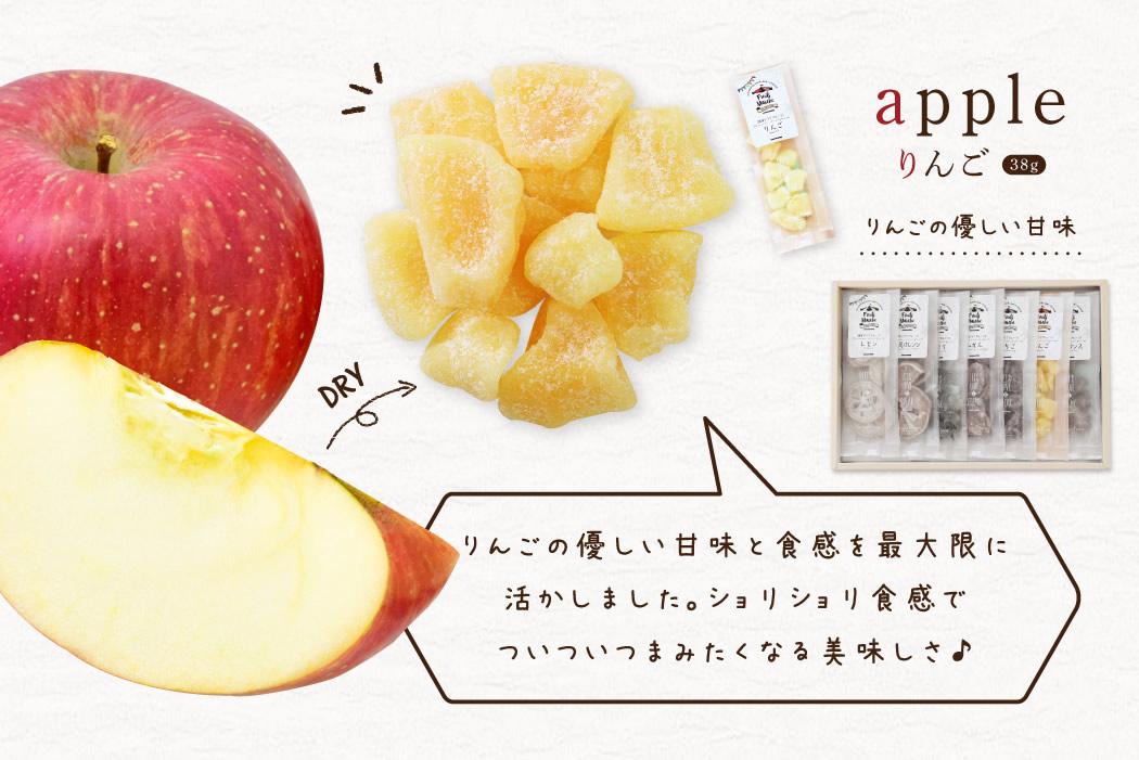 国産ドライりんご ドライフルーツりんご