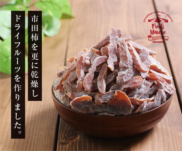 ドライフルーツ市田柿・ひとくち市田柿・干し柿