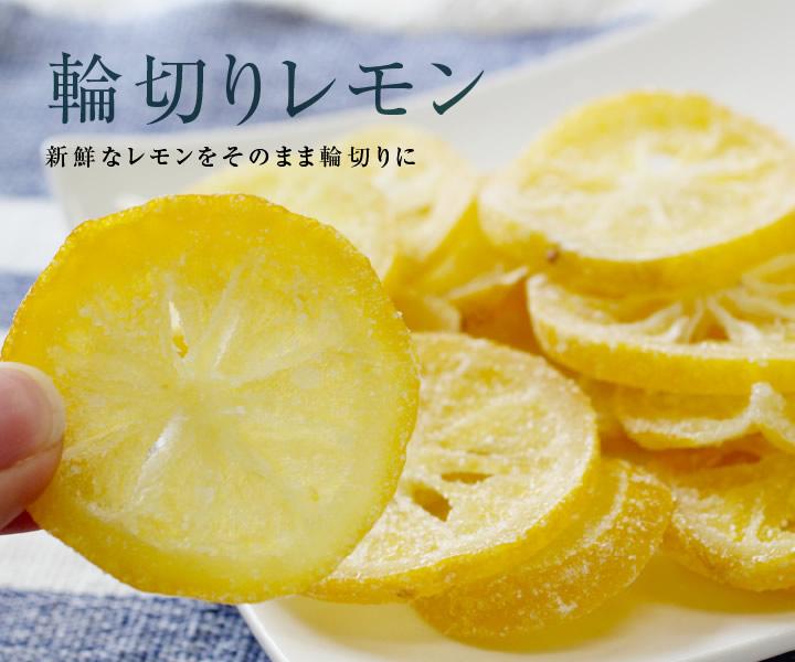 ドライフルーツ レモン ドライレモン 輪切りレモン